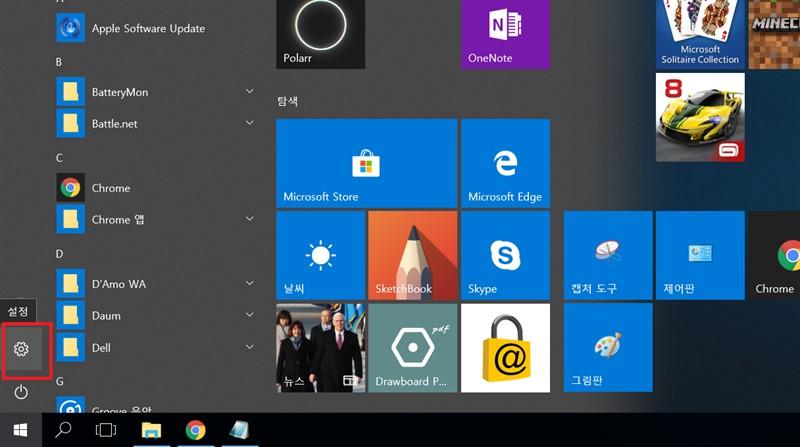 윈도우10 기본앱 삭제 방법