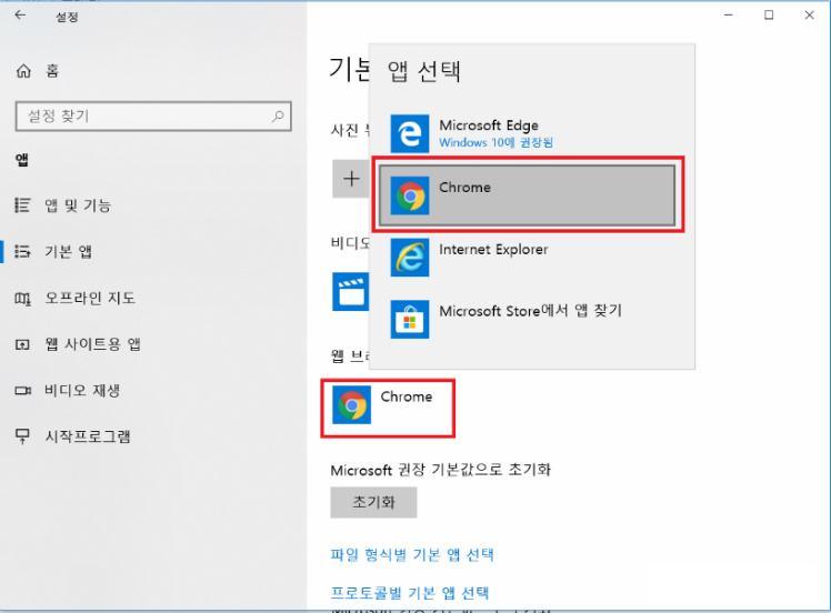 [사진 = 윈도우10 크롬 기본브라우저 설정(C)]