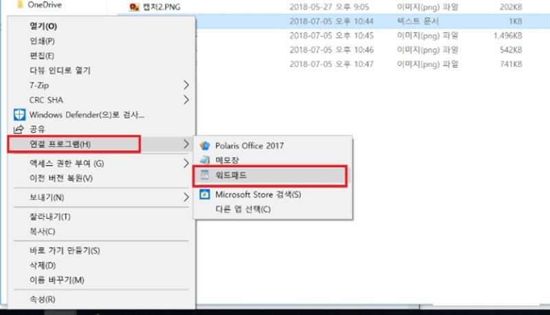[사진 = 텍스트문서 파일 확장자 변경(C)]