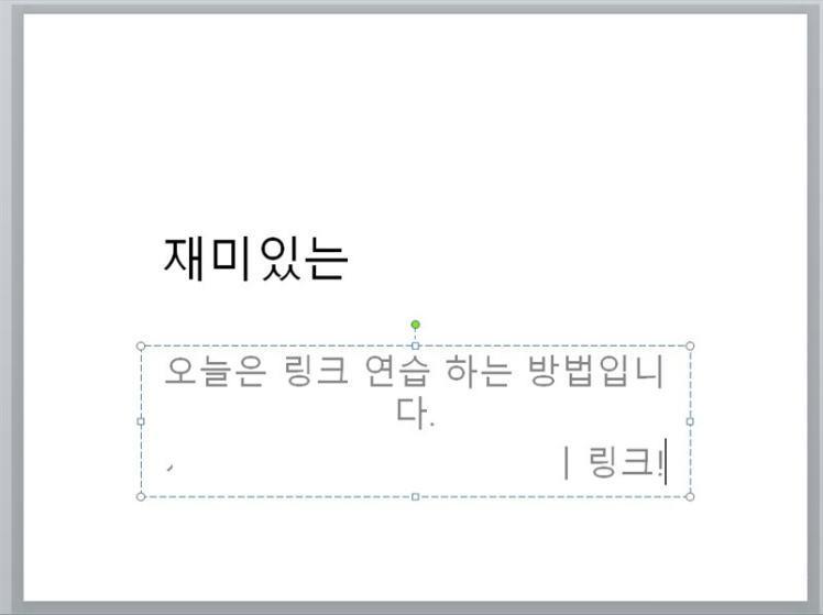 [사진 = ppt 하이퍼링크 연결(C)]