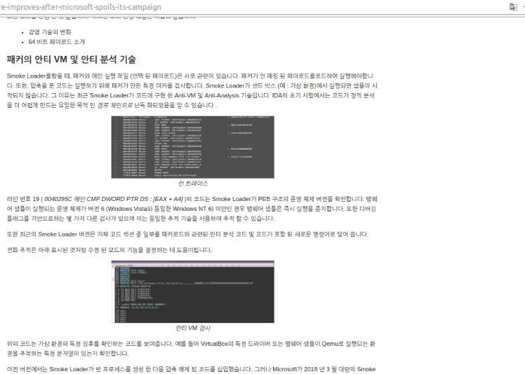 [사진 = 구글 페이지 번역 손쉬운 방법(C)]