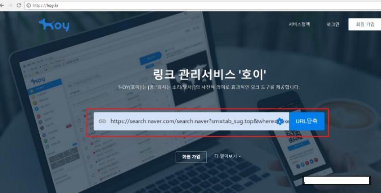 [사진 = 네이버 url 단축 기능같은 주소 줄이기 사이트(C)]