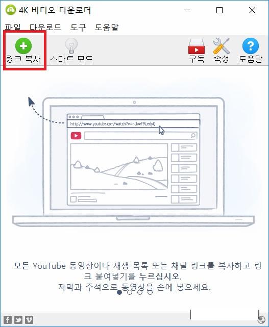[사진 = 4K Video Downloader 사용하여 유튜브 영상 추출(C)]