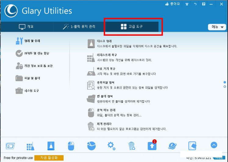 [사진 = Glary Utilities 윈도우10 최적화 프로그램(C)]