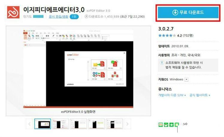 [사진 = ezPDF Editor 3.0 사용방법(C)]