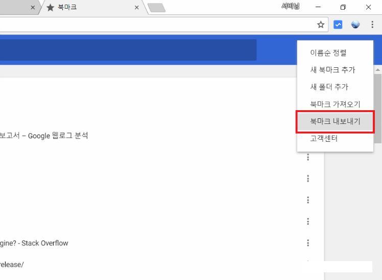 [사진 = 구글 크롬 즐겨찾기 북마크 내보내기 및 가져오기 방법(C)]