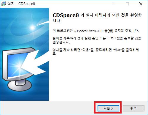 [사진 = 시디스페이스8(cd space8) 다운로드 및 사용법(C)]
