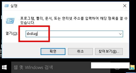 [사진 = dxdiag 사용하여 윈도우10 컴퓨터 사양보기(C)]
